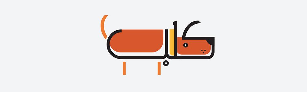 Talent à Suivre : Mahmoud Tammam et la gymnastique calligraphique